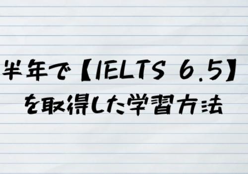 私が半年で『IELTS 6.5』を取得した勉強方法を公開します!
